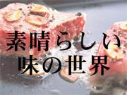 素晴らしい味の世界
