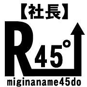 R45°project【社長】