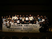 討議セッション 教育08