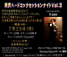 7/23所沢ハードロックセッション