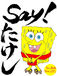 Say!!たけし!!!!