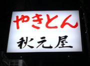「秋元屋」@野方を愛する会