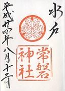 御納経帳(御朱印帳)