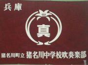 猪名川中学校吹奏楽部OB・OGの会