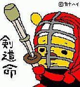 双葉台中学校剣道部☆