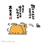 言霊 (*˘︶˘*).。.:*♡