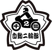 千郷−2 バイク部