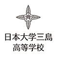 日本大学三島高等学校/日大三島
