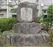 倉敷市立北中学校