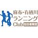 麻布・有栖川ランニングClub