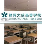 静岡大成高等学校