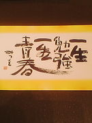 慶応文学部1年4組