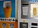 生ビールの安値情報