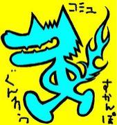 劇団群狼×劇団すかんぽ