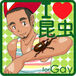 I LOVE 昆虫 (gay only)