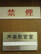 東京藝術大学声楽科