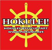 HOKULEI!(ホクレイ!)自転車部