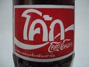 タイの怪しいドリンク好き