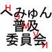 へみゅん普及委員会 mixi支部