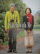 Watch with Me〜卒業写真〜
