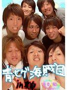 ☆青ヒゲ海賊団☆
