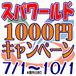 スパワールド1000円キャンペーン