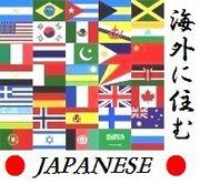 海外に住む☆JAPANESE