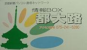 情報BOX都大路(元京都新聞社BBS)