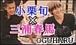 小栗旬×三浦春馬-OGUHARU-