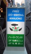 HeartLand 札幌