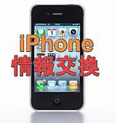 iPhone全情報交換所