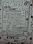 English Shower in三重県伊賀市