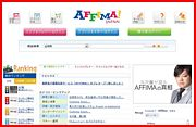 AFFIMA!Japanアフィマ!ジャパン