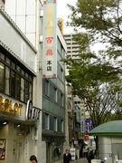 北京料理 百楽 本店