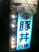 豚丼「白樺」@新宿三丁目