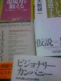 コンサル読書会(リアル&mixi)