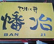 焼肉丼‐幡冶‐