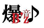 爆音B'z♪