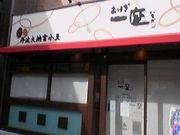 花門亭名谷店(旧おはぎ一座)