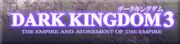 DARK KINGDOM3