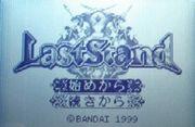 ラストスタンド