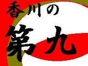 香川の第九