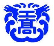 静岡県立吉原工業高等学校