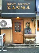 スープカレー『KARMA』