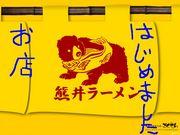 愛媛のオープン情報