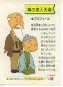 裏のお爺とお婆の名前を考える