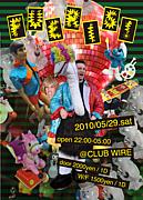 5/29 FUERIS!!@wire