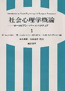 東洋大学 社会心理学科