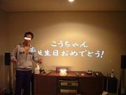 こうちゃんBirthday  Party!