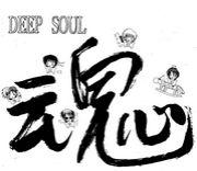 ☆DEEP SOUL☆